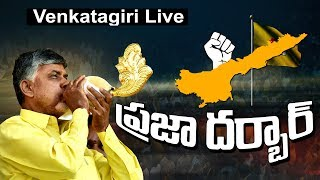 Chandrababu LIVE || Venkatagiri || Praja Darbar Live || TV5 News