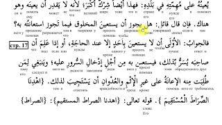 Сура Ал-Фатиха - Урок 14