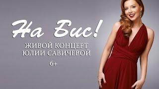 """Юлия Савичева - концерт """"На бис!"""""""