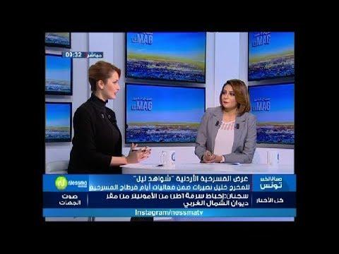 Sbeh El Khir Le Mag Du Lundi 11 Décembre 2017