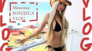 VLOG Mexico  Кондеса Красивый туристический район и достопримечательности Мексики(VLOG Mexico Кондеса Красивый туристический район и достопримечательности Мексики!!! Дорогие, надеюсь вы не..., 2016-08-24T00:19:34.000Z)