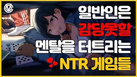 [코브] 플레이어의 멘탈을 박살내는 NTR 게임 TOP 6