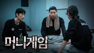 꺼져 X신아, 갈라진 파벌ㅣ머니게임 EP3