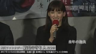 綾瀬はるか、鈴木亮平が 大河ファンタジー『精霊の守り人』最終章 試写...