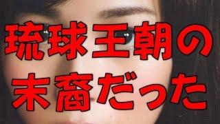 比嘉愛未 沖縄 琉球王朝の末裔だった 【関連動画】 ・思わずにやけちゃ...
