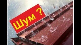 видео Кровельный пирог под профнастил: СНиП кровли