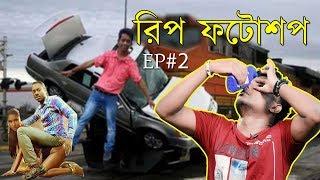 RIP Photoshop On Social Media | EP#2 | New Bangla Funny Video 2018 | KhilliBuzzChiru