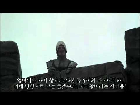 [Monty Python & the Holy Grail] French Taunter w/ Korean ...