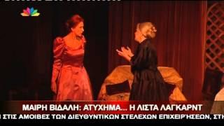 Gossip-tv.gr Βιτάλη για λίστα Λανγκάρντ