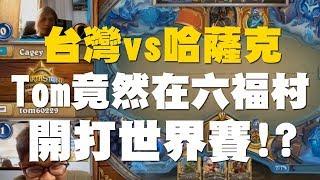 【爐石】【精彩比賽】2018 HGG世界大賽//台灣vs哈薩克#2,Tom竟然在六福村也能打比賽!