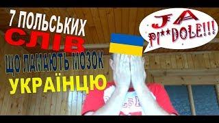 7 ПОЛЬСЬКИХ СЛІВ, що ламають мозок Українцю / 7 słów polskich którzy złamują mózg Ukraińcu