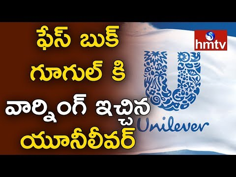 Unilever Warns Facebook And Google   Telugu News   hmtv News