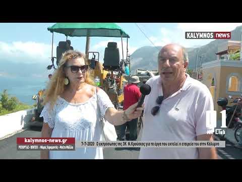 7-7-2020 Ο εκπρόσωπος της 3Κ Ν.Κρούσκος για τα έργα που εκτελεί η εταιρεία του στην Κάλυμνο
