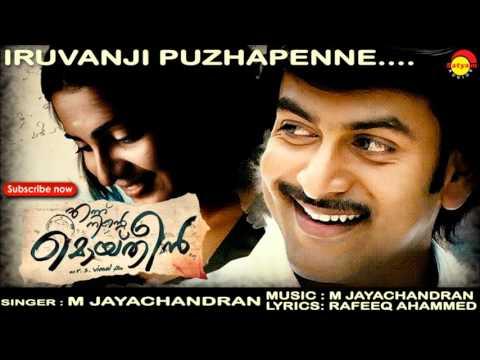 Iruvanji Puzhapenne Lyrics - Ennu Ninte Moideen Songs Lyrics