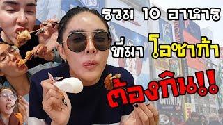 นิสาพาชิม-กินแหลก-10-ร้านดังโอซาก้า-อูมามิเวอร์