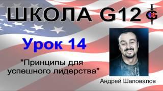 """Школа G12 Урок 14 """"Принципы для успешного лидерства"""" Пастор Андрей Шаповалов"""