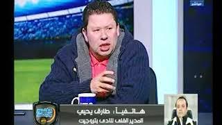 طارق يحيى يكشف كواليس تباين اداء بتروجيت امام الزمالك وكوميديا رضا عبد العال ورد الغندور