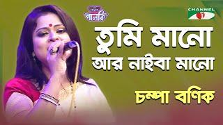 Tumi Mano Ar Naiba Mano | Palki | Chomba Bonik | Song Of Gazi Mazharul Anwar | Channel i | IAV