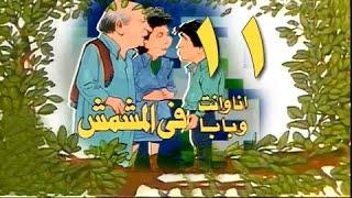 أنا وإنت وبابا في المشمش׃ الحلقة 11 من 13