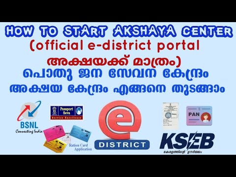 How to start Akshaya center or e-district serviece point in kerala,Low investment business malayalam