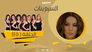 episode 45 sabaa banat series   الحلقة الخامسة والاربعون السبع بنات