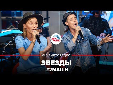 # 2Маши - Звезды (LIVE @ Авторадио)