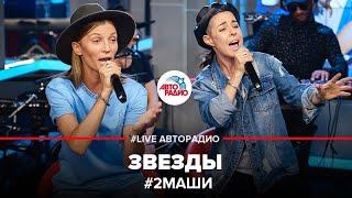 🅰️ 2Маши - Звезды (LIVE @ Авторадио)