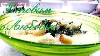 Овощной суп пюре из того что было. Очень простой и вкусный.