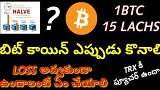 HOW TO BUY BITCOIN IN TELUGU   HOW AND WHEN TO BUY BITCOIN   HOW TO EARN BITCOINS IN TELUGU