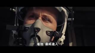 """『ファースト・マン』本編映像 """"過酷な月面着陸訓練"""""""