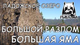 Русская рыбалка 4. Ладожское озеро. Фарм. Спиннинг. Большой разлом.
