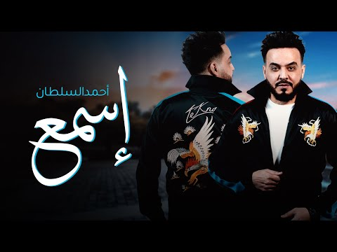 أحمد السلطان - اسمع (حصرياً)   2019