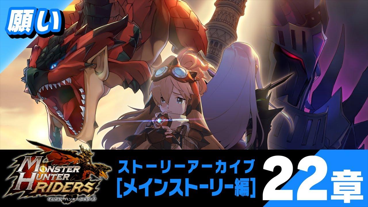 iOS/Android『モンスターハンター ライダーズ』 メインストーリー 第22章『願い』