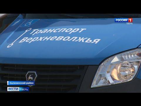 Автобусный маршрут №116 соединил Калининский район с Тверью