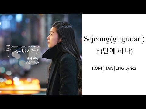 Sejeong (gugudan) - If Only (만에 하나) [HAN|ROM|ENG Lyrics]