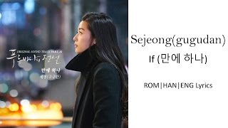 Download lagu Sejeong (gugudan) - If Only (만에 하나) [HAN|ROM|ENG Lyrics]