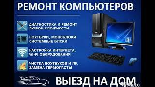 Ремонт компьютеров в Москва. 8 (927) 529-51-91 Владимир