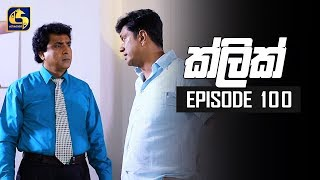 "Click Episode 100 || ""ක්ලික් "" 