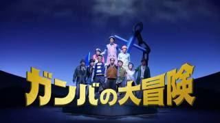 劇団四季:ガンバの大冒険:プロモーションVTR:2017