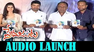 Prema Janta Audio Launch Ram Praneeth Sumaya Latest Telugu Movies