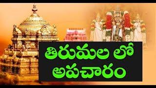 తిరుమల శ్రీవారి ఆలయంలో అపశ్రుతి | Eyetv