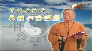 雷水解【易經心法講座174】| WXTV唯心電視台