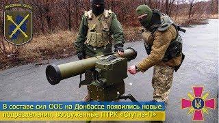 ВСУ создали на Донбассе новые подразделения вооруженные ПТРК «Стугна-П»