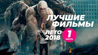 Лучшие фильмы лета 2018. Часть 1.