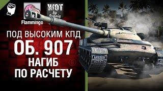 Объект 907 - Нагиб по расчету - Под высоким КПД №48 - от Johniq и Flammingo [World of Tanks]