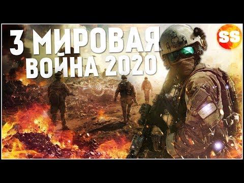 Третья мировая война, Россия против США! ЯДЕРНАЯ? ВАНГА И 3 ПРЕДСКАЗАНИЯ НА 2020 год