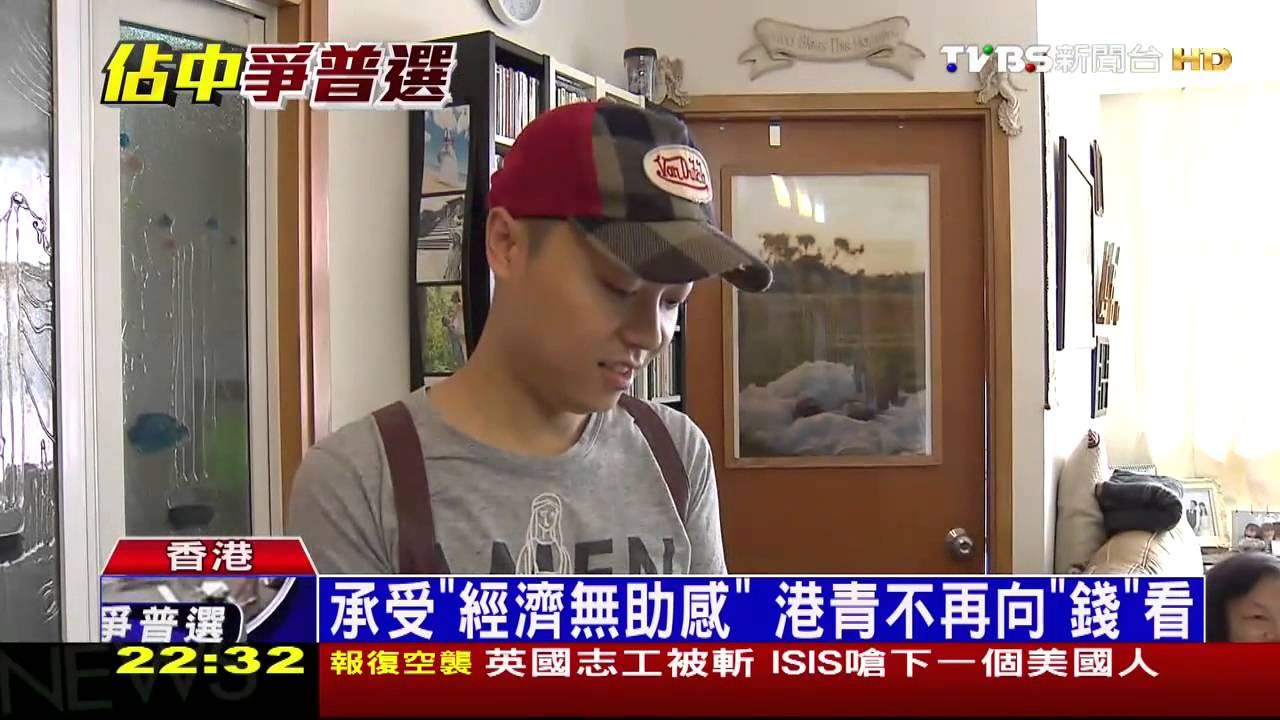 香港佔中/社會縮影「香港家庭」 經濟發展VS.民主 - YouTube