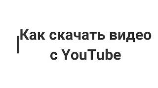 Как скачать видео с YouTube 2018 | How to download videos from YouTube