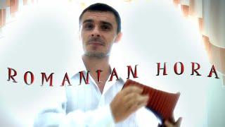 Одинокая Флейта. Румынская хора. Най (панфлейта)