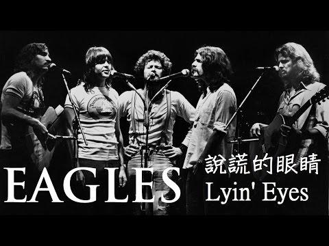 Eagles-Lyin' Eyes 說謊的眼睛 (中英歌詞字幕)